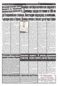 "Вестник ""Струма"", брой 43, 20 февруари 2018 г., вторник - Page 5"