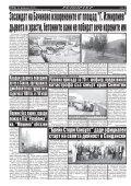 "Вестник ""Струма"", брой 43, 20 февруари 2018 г., вторник - Page 6"