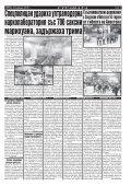 "Вестник ""Струма"", брой 43, 20 февруари 2018 г., вторник - Page 7"