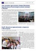 День за Днем №07-569 - Page 7