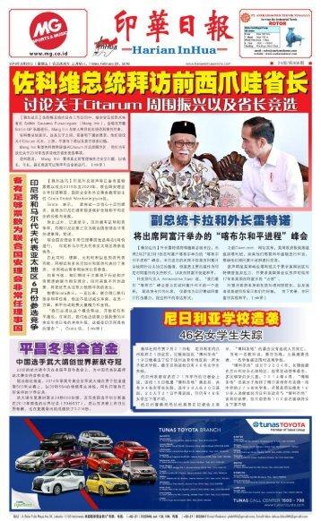 Koran Harian Inhua 23 Februari 2018
