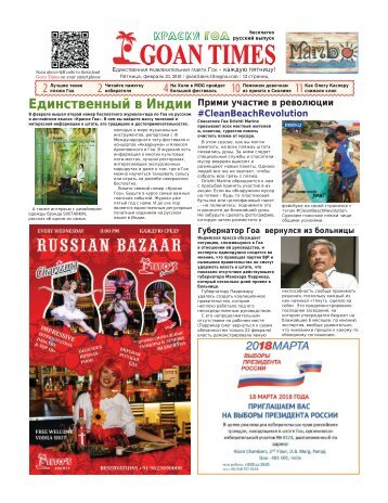 GoanTimes February 23, 2018 Russian Issue
