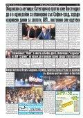 "Вестник ""Струма"", брой 44 - Page 2"