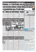 "Вестник ""Струма"", брой 44 - Page 4"