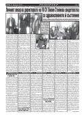 "Вестник ""Струма"", брой 44 - Page 6"
