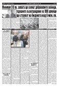 "Вестник ""Струма"", брой 44 - Page 7"