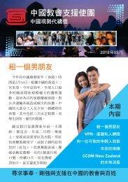 07-NZ-O-ChinaPL-Mar-2018(web)