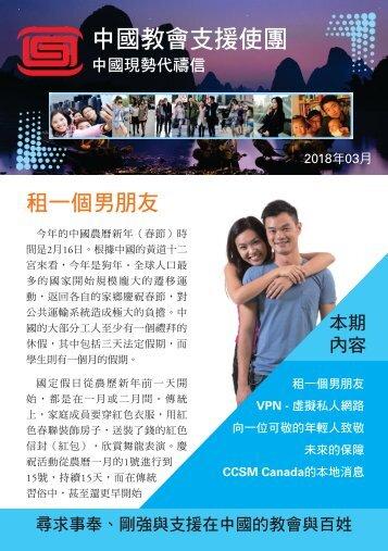 13-CA-O-ChinaPL-Mar-2018(web)
