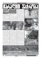 qronika+5(226) - Page 2