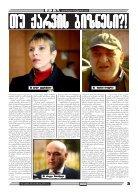 qronika+5(226) - Page 3