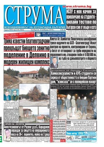 """Вестник """"Струма"""", брой 45, 22 февруари 2018 г., четвъртък"""