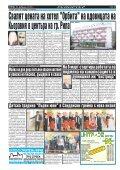 """Вестник """"Струма"""", брой 45, 22 февруари 2018 г., четвъртък - Page 2"""