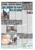 """Вестник """"Струма"""", брой 45, 22 февруари 2018 г., четвъртък - Page 3"""
