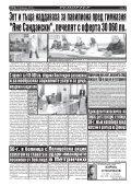 """Вестник """"Струма"""", брой 45, 22 февруари 2018 г., четвъртък - Page 4"""
