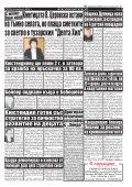 """Вестник """"Струма"""", брой 45, 22 февруари 2018 г., четвъртък - Page 5"""