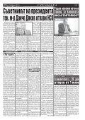 """Вестник """"Струма"""", брой 45, 22 февруари 2018 г., четвъртък - Page 7"""