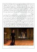 دیوید هر: تئاتر ایدهآل من - Page 5