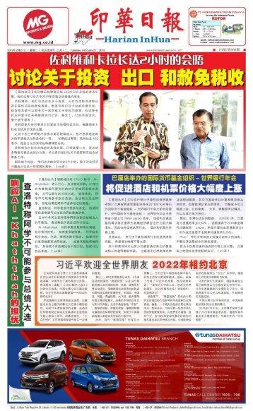 Koran Harian Inhua 27 Februari 2018