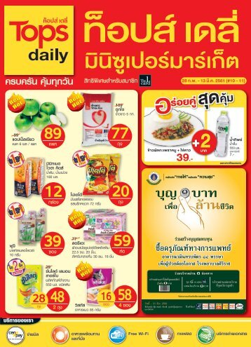Tops daily Brochure # 10-11