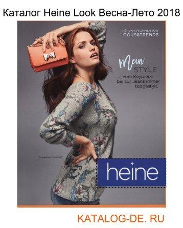heine интернет магазин.Заказывай на www.katalog-de.ru или по тел. +74955404248.