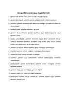 Ockhi Cyclone Dec-2017 Report Tamil - Page 4