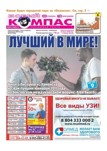 """Газета """"Новый Компас"""" (Номер от 8 февраля 2018)"""