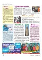 """Газета """"Новый Компас"""" (Номер от 15 февраля 2018) - Page 2"""