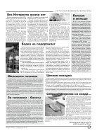 """Газета """"Новый Компас"""" (Номер от 15 февраля 2018) - Page 3"""