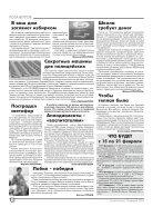 """Газета """"Новый Компас"""" (Номер от 15 февраля 2018) - Page 4"""
