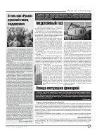 """Газета """"Новый Компас"""" (Номер от 15 февраля 2018) - Page 5"""