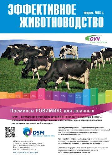 Эффективное животноводство №1 (140) 2018