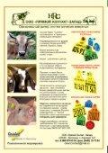 Эффективное животноводство №1 (140) 2018 - Page 4