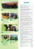 Эффективное животноводство №1 (140) 2018 - Page 6