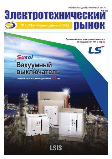 Журнал «Электротехнический рынок» №1, январь-февраль 2018 г.