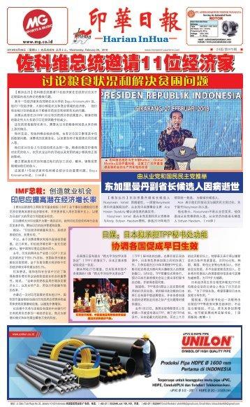 Koran Harian Inhua 28 Februari 2018
