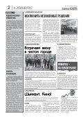 ПАНОРАМА ШЫМКЕНТА №16 - Page 2