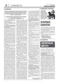 ПАНОРАМА ШЫМКЕНТА №16 - Page 6