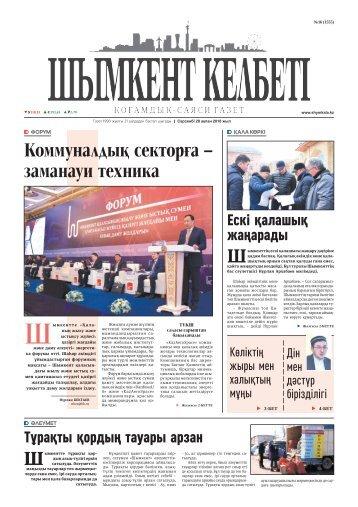 ШЫМКЕНТ КЕЛБЕТІ №16