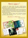 Ювелирный каталог № 52 - Page 3