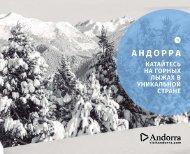 SKIANDORRA Brochure 2019-2020 (RUS)