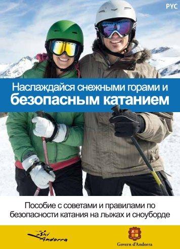 seguretat-ru