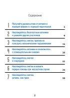 seguretat-ru - Page 2