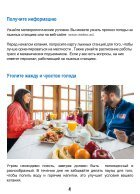 seguretat-ru - Page 4