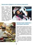 seguretat-ru - Page 6