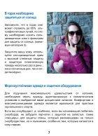 seguretat-ru - Page 7