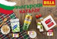 billa BG Catalog
