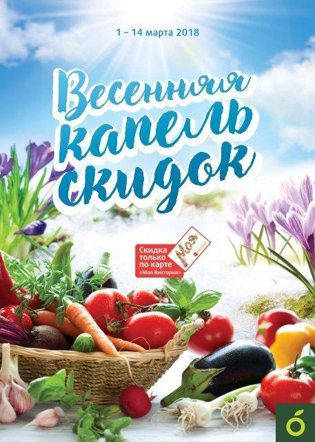 алк КАПЕЛЬ СКИДОК  1-14 марта 2018 3