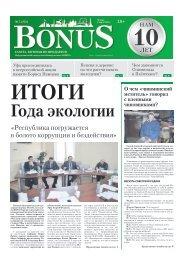 BONUS_№7(272)