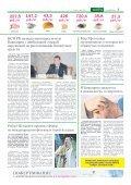 BONUS_№7(272) - Page 3