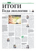 BONUS_№7(272) - Page 4